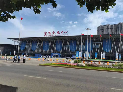 第五届中国(宝鸡)国际工业品采购展览会