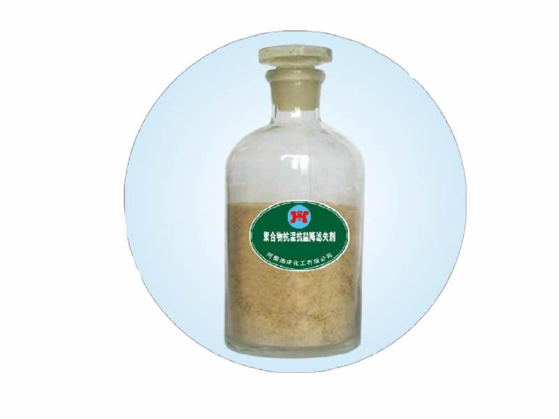 聚合物抗温抗盐降滤失剂